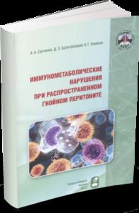 Иммунометаболические нарушения при распространенном гнойном перитоните