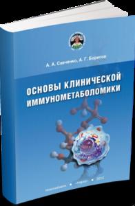 Основы клинической иммунометаболики