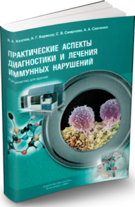 Практические аспекты диагностики и лечения иммунных нарушений