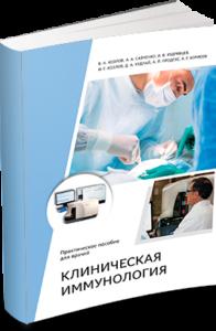Клиническая иммунология. Практическое пособие для врачей.